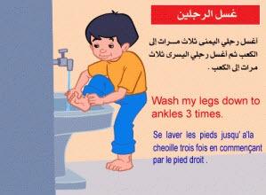 اغسل ساقيك