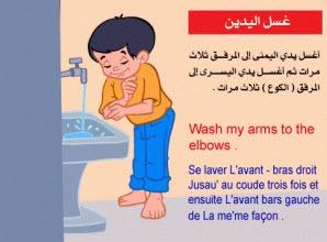 تنظيف اليدين