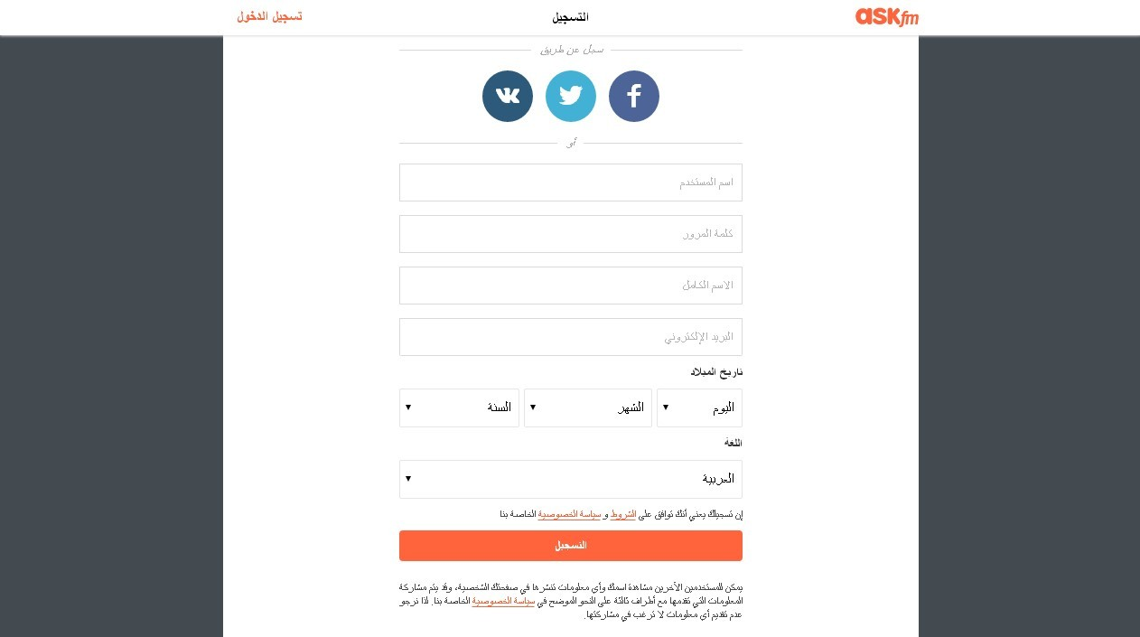 التسجيل في موقع ask fm باللغة العربية