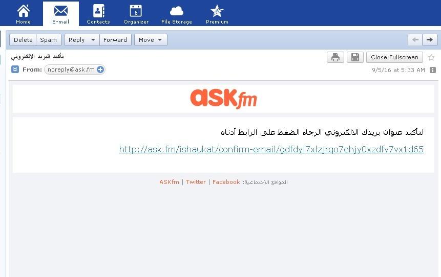 تفعيل البريد الإلكتروني في موقع ask fm