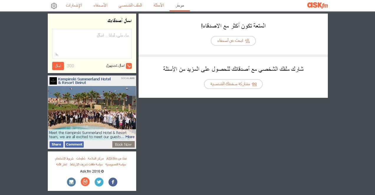 شكل صفحة تسجيل الدخول في حساب ask fm