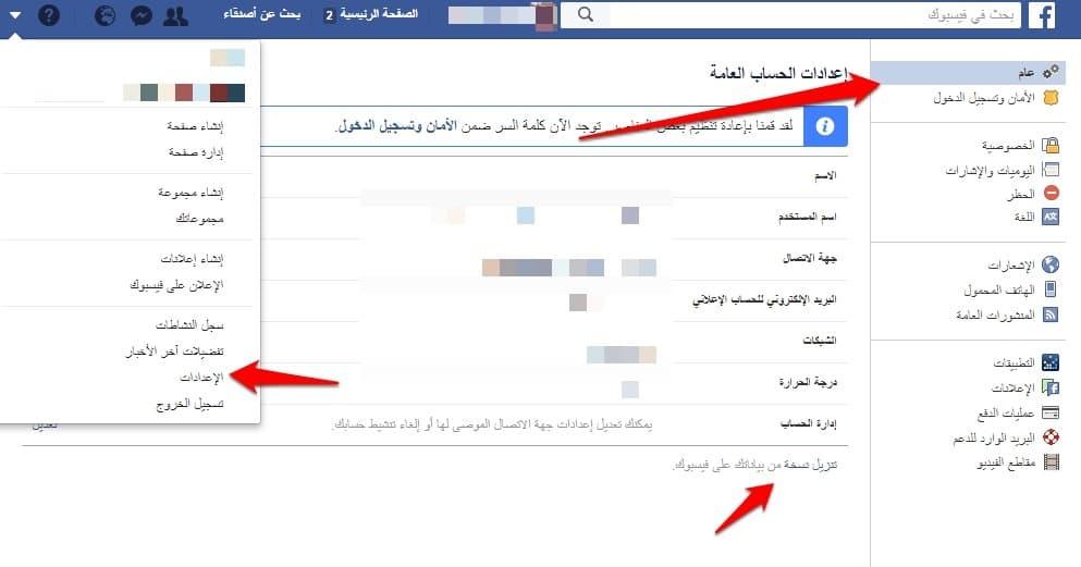 ما الغاية من النكز في الفيس بوك وكيف يمكننا الاستفادة منه مجلتك