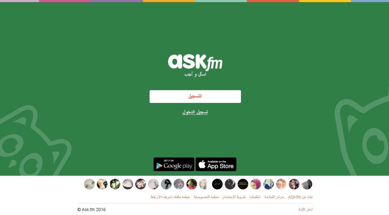 موقع ask fm باللغة العربية