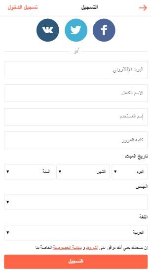 10 طريقة إنشاء حساب Ask.fm