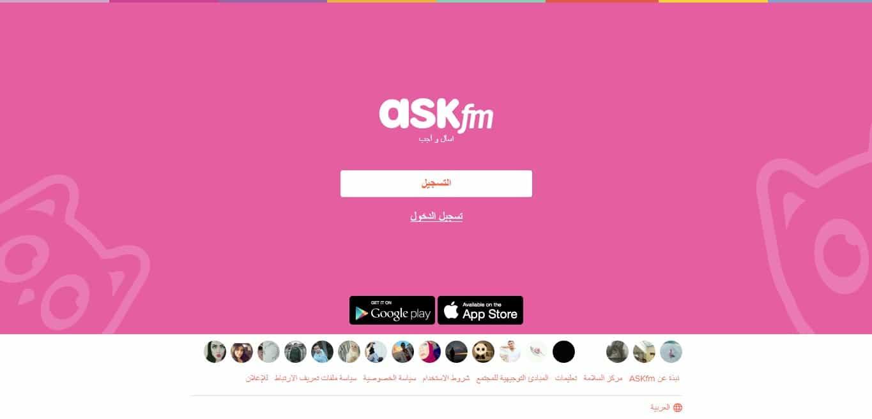 3 طريقة إنشاء حساب Ask.fm.jpg