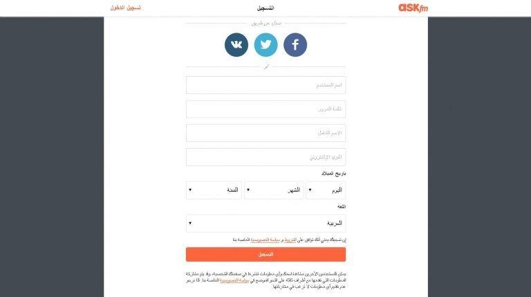 طريقة عمل حساب على موقع Ask Fm بالعربي مجلتك
