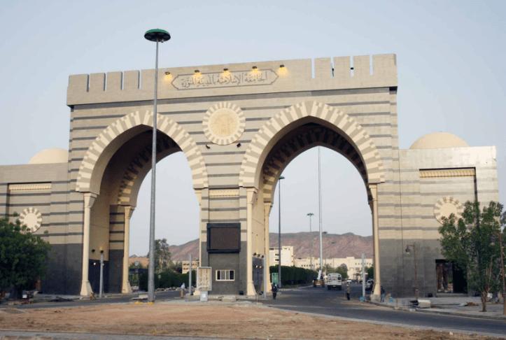 الجامعة الإسلامية بالمدينة المنورة