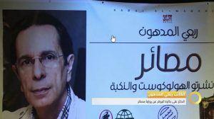 جائزة البوكر لأفضل رواية عربية لعام 2016 رواية مصائر ونشرتو الهولوكوست