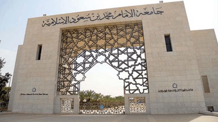 جامعة الإمام محمد بن سعود الإسلامية: