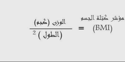 طريقة حساب (BMI)
