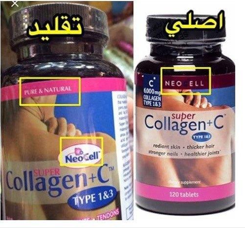 أيهما أفضل طبق من السلطة أم كبسولات الكولاجين