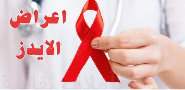 أعراض الإصابة بالإيدز