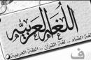 أفضل علماء اللغة العربية في التاريخ