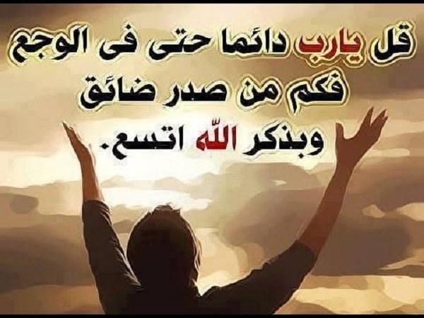 أدعية فك الكرب من الآيات القرآنية (دعاء الأنبياء والرُسل)
