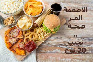 الأطعمة الغير صحية .. تجنب 20 نوع