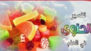 تفسير أكل الحلويات في المنام ..شراء وتوزيع ورؤية الحلوى في الحلم