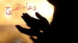 دعاء فك الكرب وتفريج الهم والحزن والضيق لكل مسلم