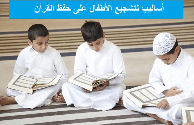 أساليب لتشجيع الأطفال على حفظ القرآن
