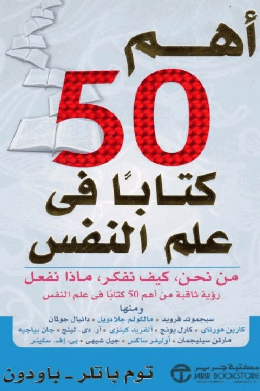أهم 50 كتاب في علم النفس