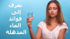 تعرف إلى فوائد الماء المذهلة