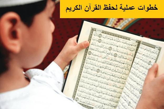 خطوات عملية لحفظ القرآن