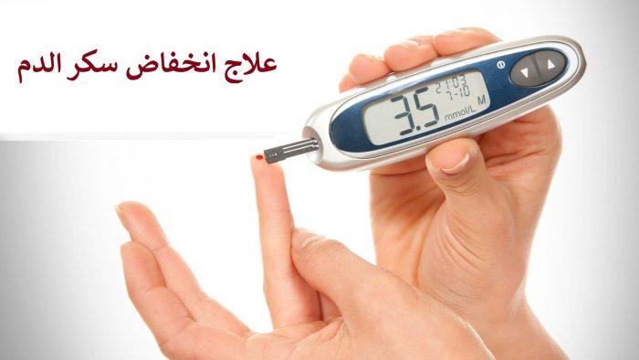 انخفاض سكر الدم بين الأسباب والأعراض وعلاجه الفوري الصحيح