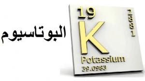 عنصر البوتاسيوم