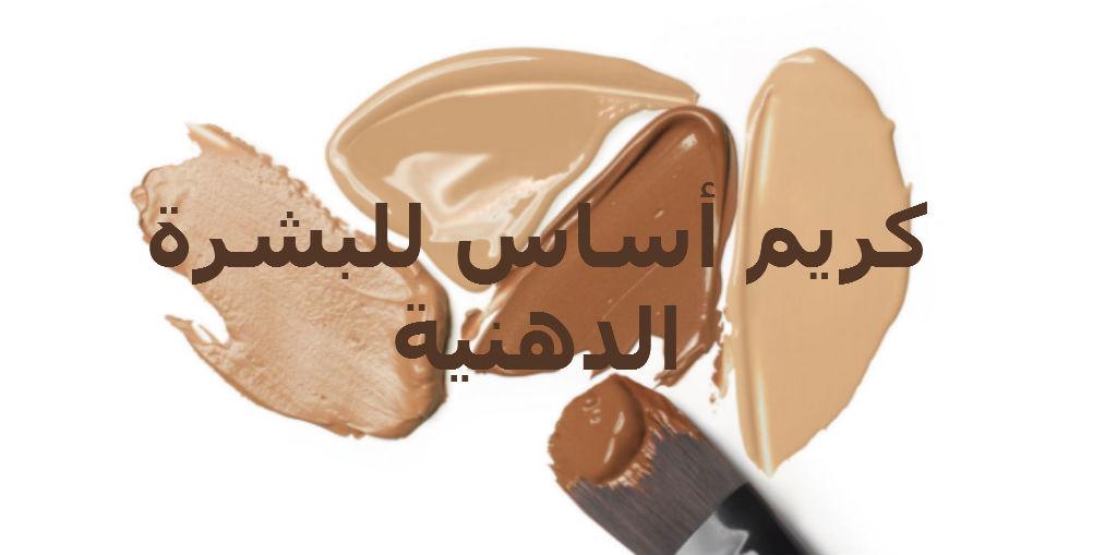 أفضل أنواع كريم أساس للبشرة الدهنية من أشهر الماركات العالمية مجلتك