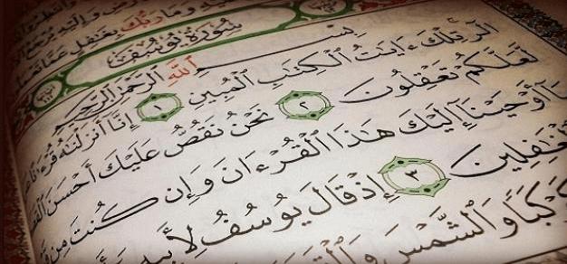 20 فائدة من سورة يوسف عليه السلام