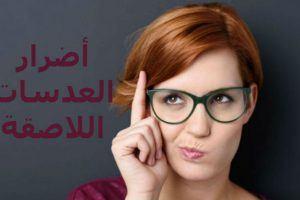 أضرار العدسات اللاصقة للعيون والأسنان