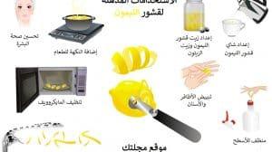 استخدامات قشور الليمون