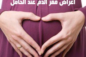 أعراض فقر الدم عند الحامل وأسبابه وطرق علاجه
