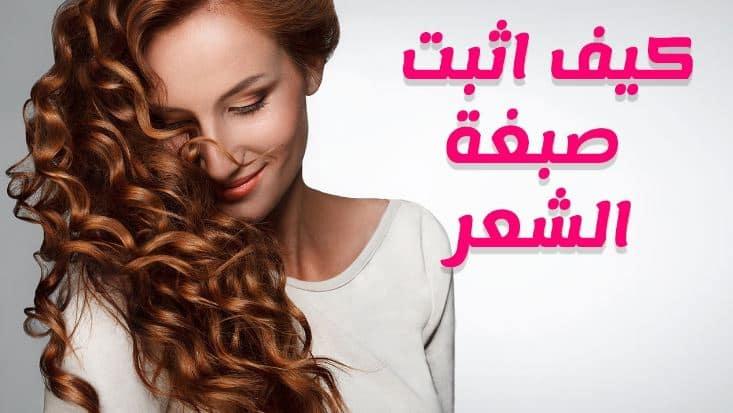 طريقة تثبيت لون صبغة الشعر لأطول فترة ممكنة