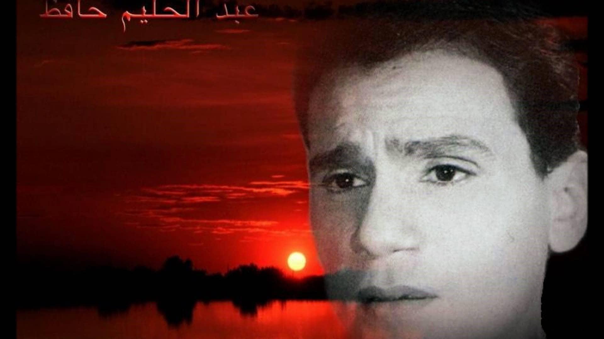 عبد الحليم حافظ العندليب الأسمر