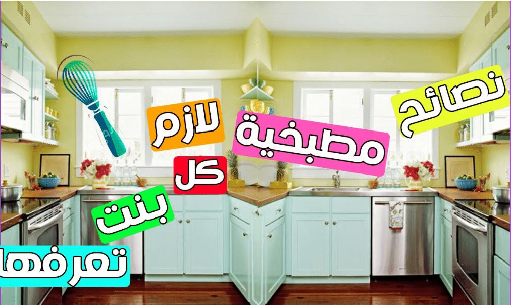 نصائح مطبخية هامة