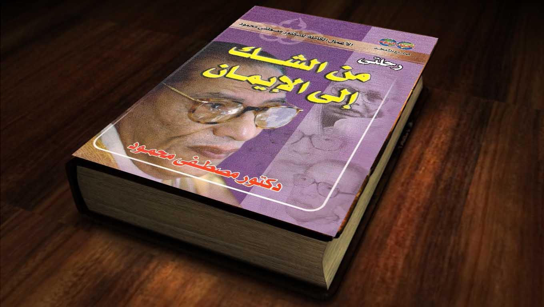 مراجعة كتاب رحلتي من الشك إلى الإيمان للدكتور مصطفى محمود