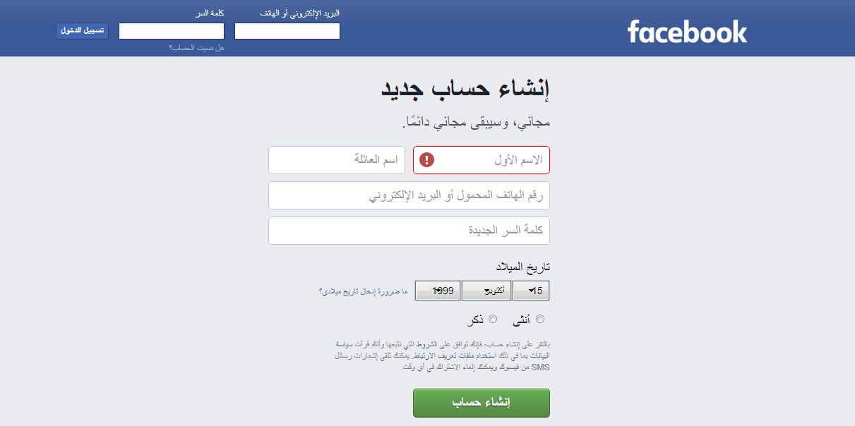 كيف تتعامل مع الفيس بوك؟