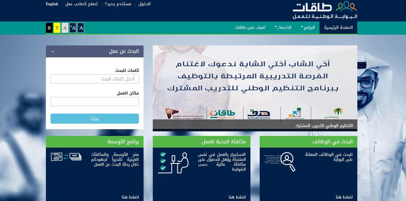 موقع طاقات البوابة الوطنية للعمل طريقة التسجيل في برامج حافز وردود لجميع استفساراتكم مجلتك