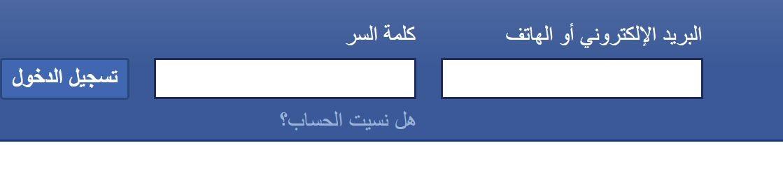 تعرف إلى طريقة إنشاء حساب و تسجيل دخول فيس بوك وكل ما يقدمه من