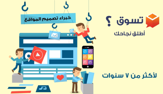 تسوق خبراء تصميم مواقع الانترنت و تصميم متاجر الكترونية
