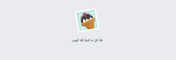 ميزات في فيس بوك وتحديثات