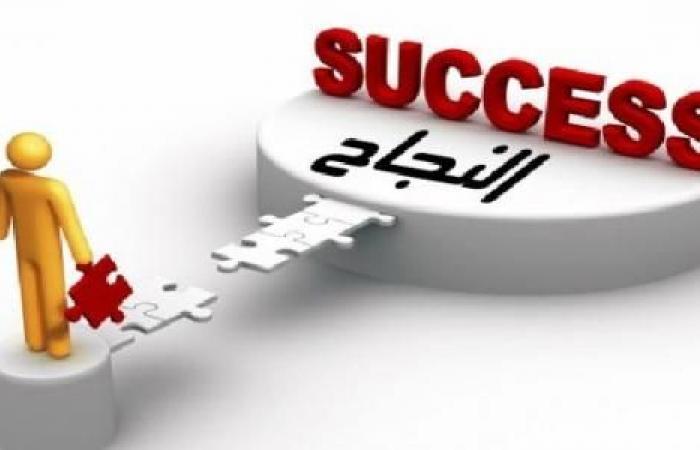 كيف تكون ناجحا