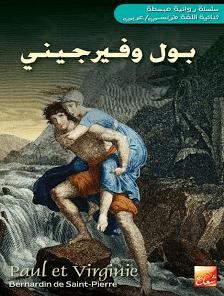 روايات طويلة عالمية