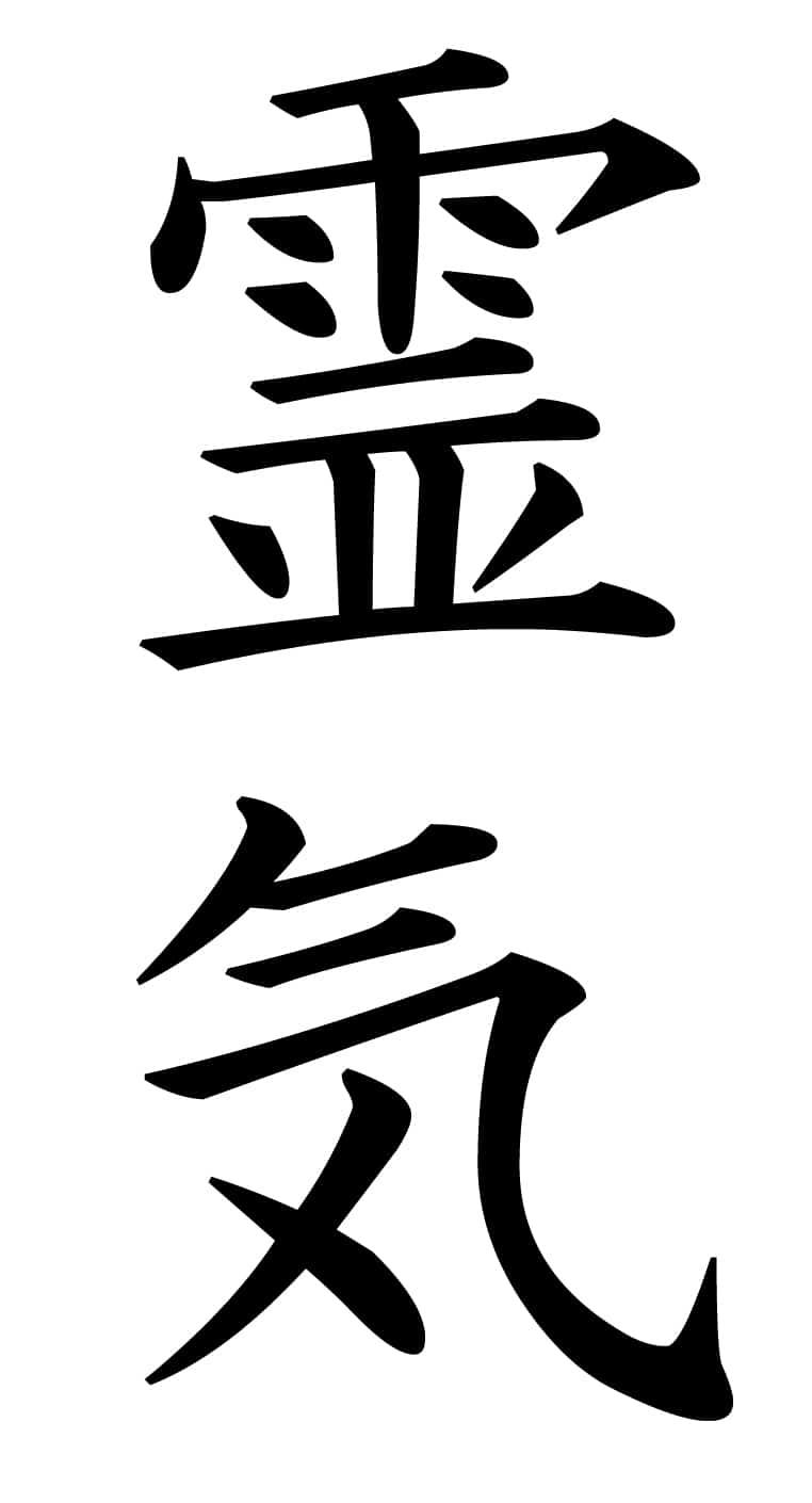 الرمز الثالث هو رمز شفاء الغائبين