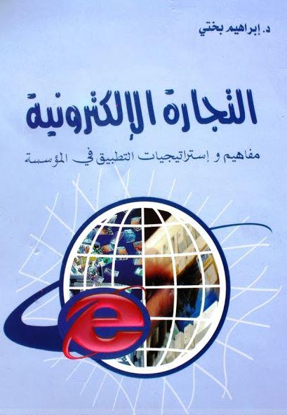 كتاب التجارة الالكترونية