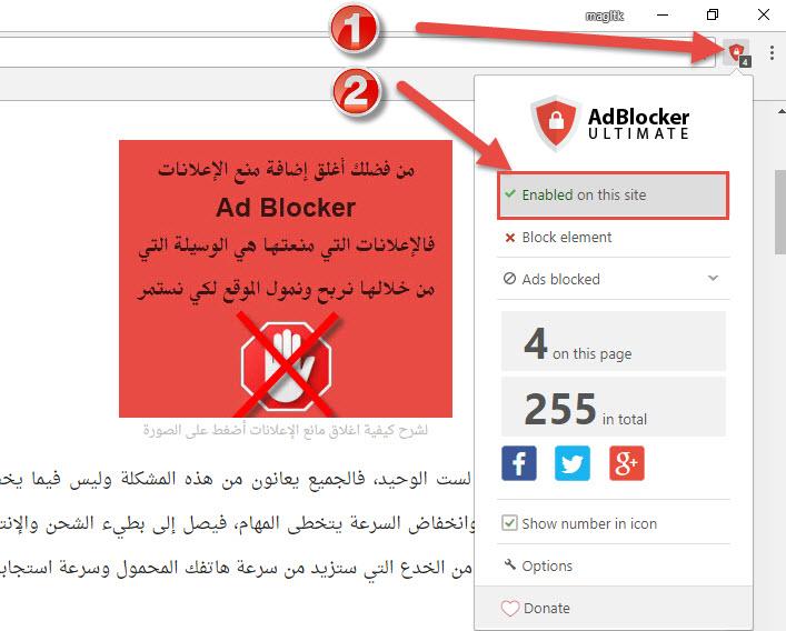 ايقاف مانع الاعلانات ad blocker على متصفح جوجل كروم