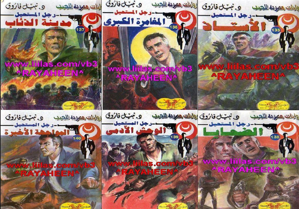 سلسلة (رجل المستحيل للدكتور نبيل فاروق