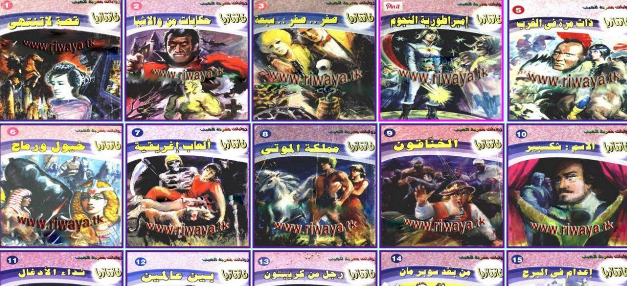 سلسلة (فانتازيا)للدكتور خالد أحمد توفيق