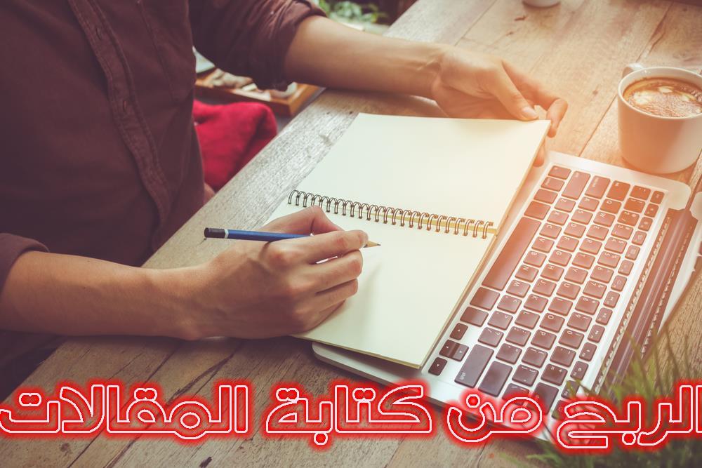 كسب المال عن طريق الكتابة