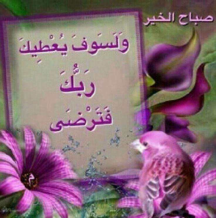 7011f2673 أجمل كلمات الصباح بذكر الله – مجلتك
